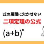 二項定理の公式と証明をわかりやすく解説(公式・証明・係数・問題)