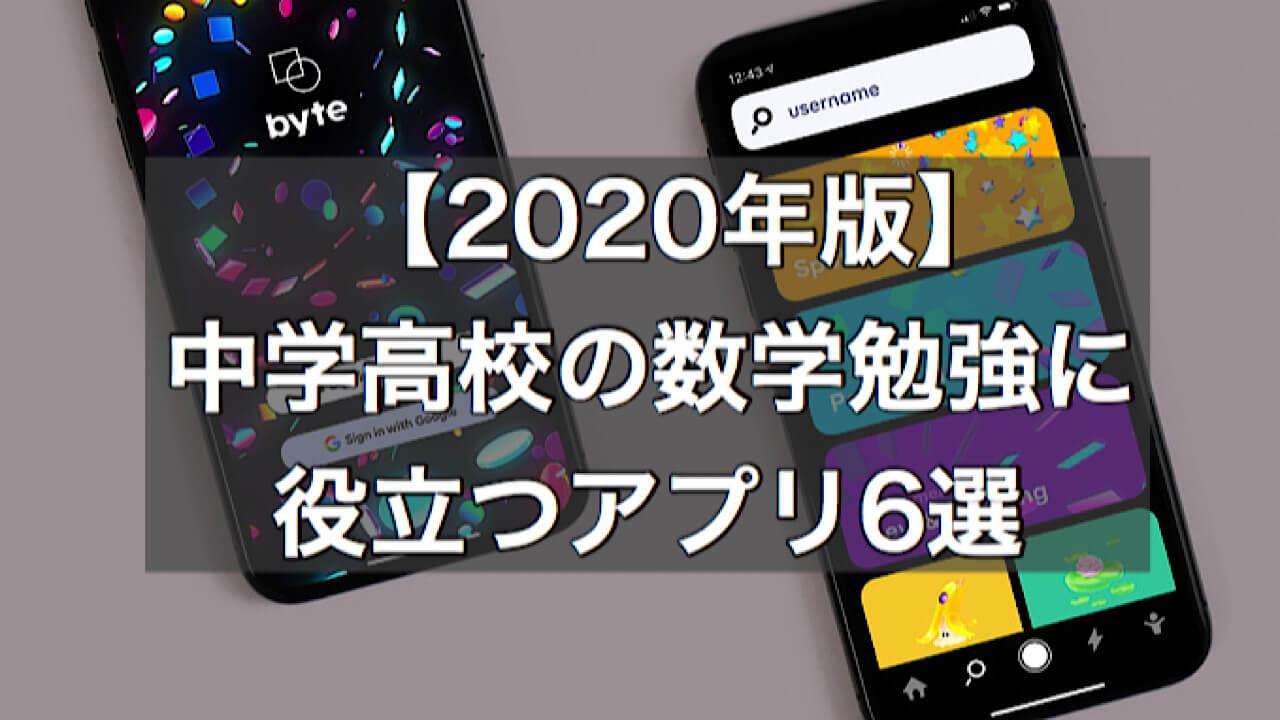 【2020年版】数学の勉強に役立つアプリ6選!!