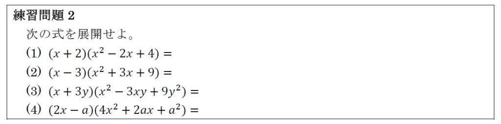 展開の公式Ⅱ