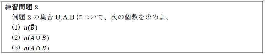 和集合、補集合の要素の個数