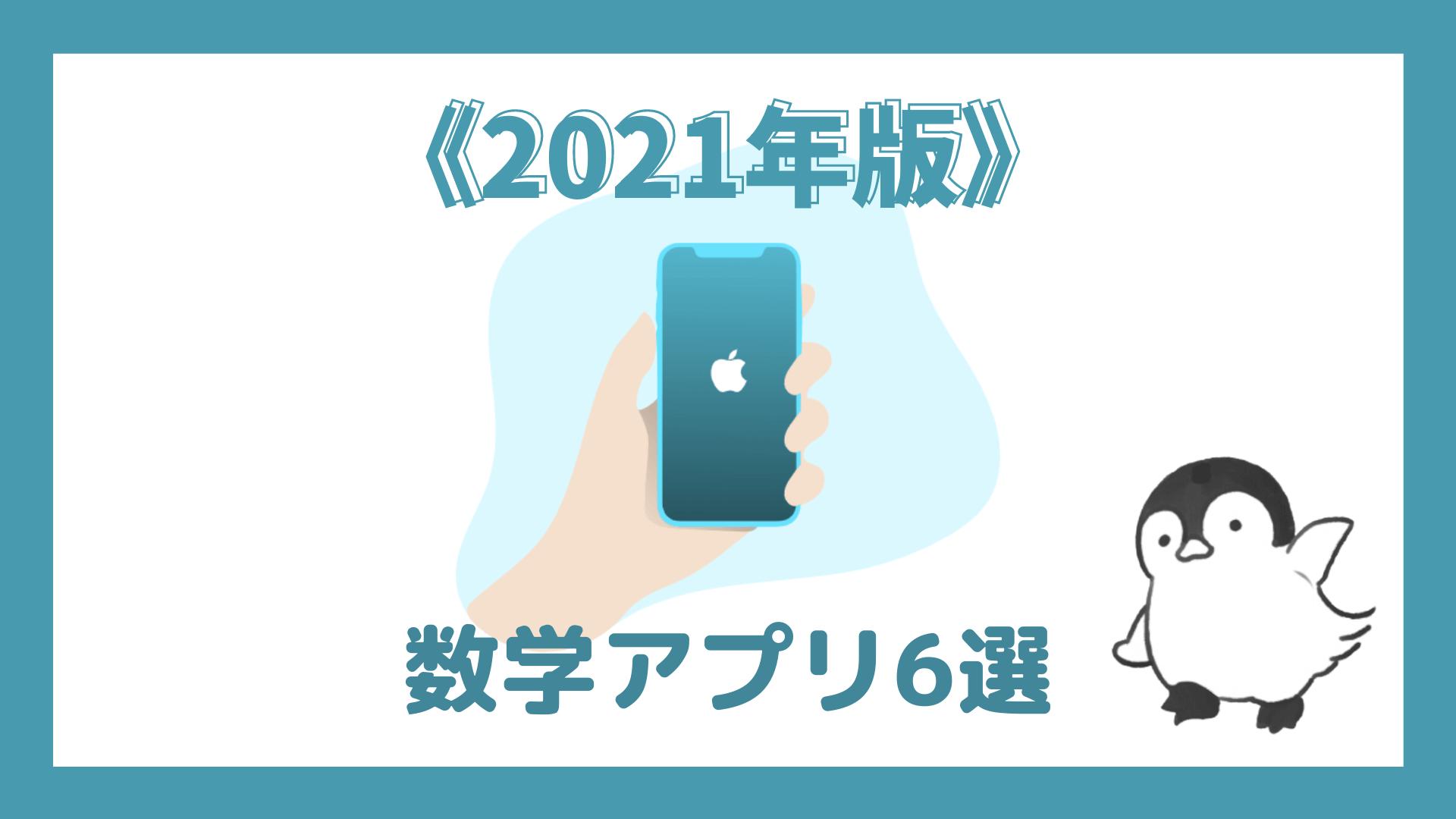 【2021年版】数学アプリ5選!中学・高校数学におすすめ!