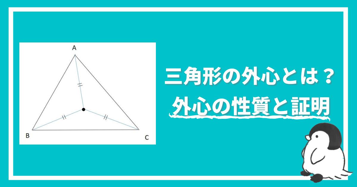 三角形の外心とは?外心の性質と証明
