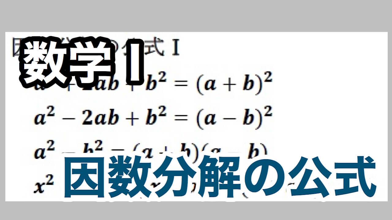 【数学Ⅰ】因数分解の公式