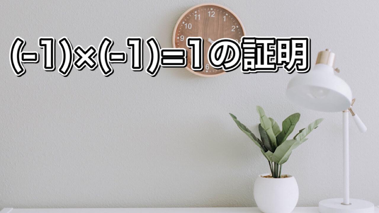 (-1)×(-1)=1の証明できますか?意外と知られていない証明
