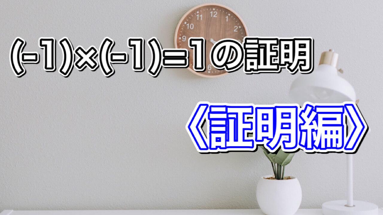 (-1)×(-1)=1の証明