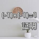 (-1)×(-1)=1の証明はたったこれだけ