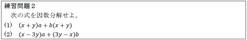因数分解の公式Ⅰ