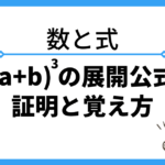 (a+b)3乗の展開公式と覚え方を解説!
