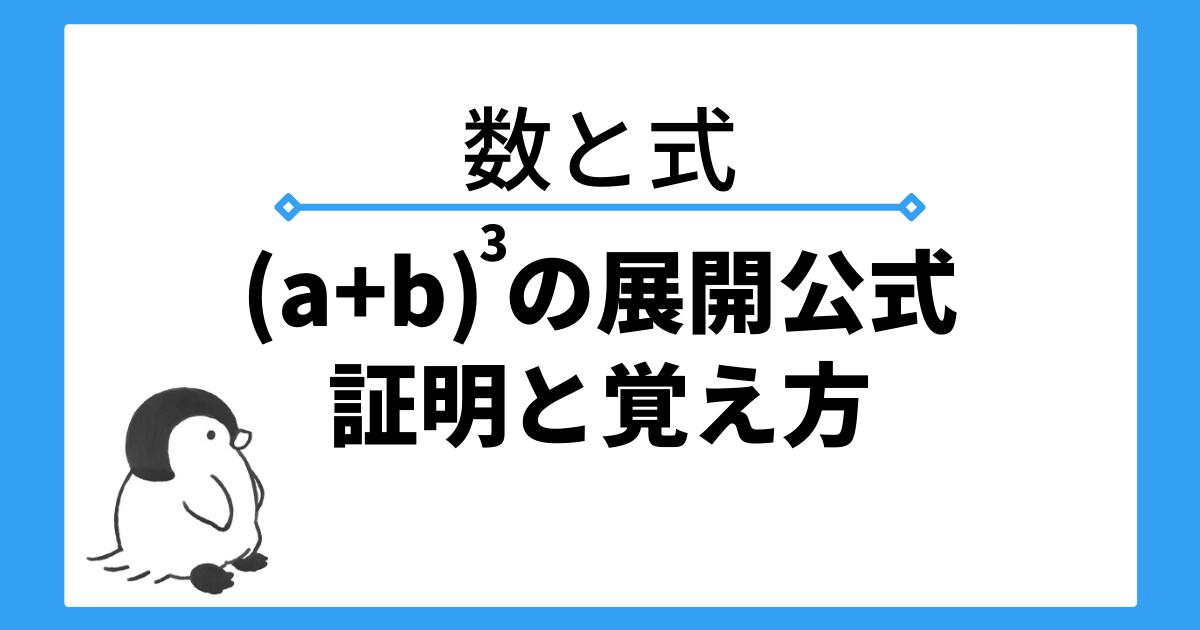 【三乗の展開公式】(a±b)3乗の展開公式と覚え方を解説!