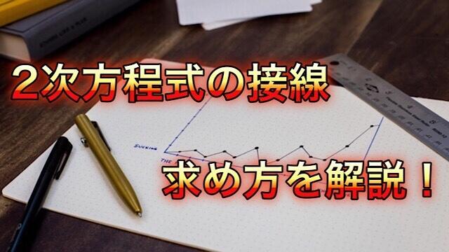 2次方程式の接線の求め方を解説!