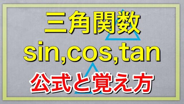 三角関数(sin,cos,tan)の公式と覚え方
