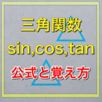 三角関数の公式(sin,cos,tan)と覚え方