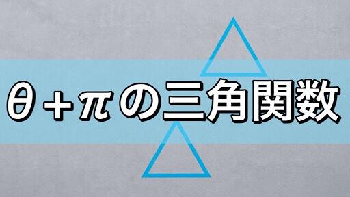 \(\theta+\pi\)の公式