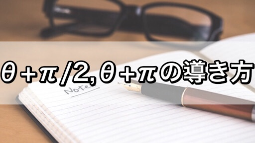 θ+π/2,θ+πの導き方