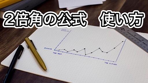 2倍角の公式 使い方