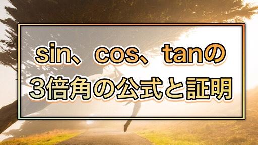 sin、cos、tanの三倍角の公式と証明、練習問題を用いて解説!