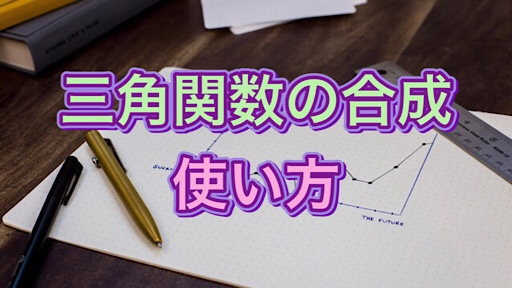 角関数の合成の使い方