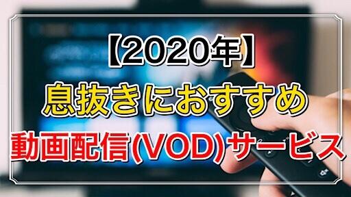 【2020年】息抜きにおすすめ動画配信(VOD)サービス