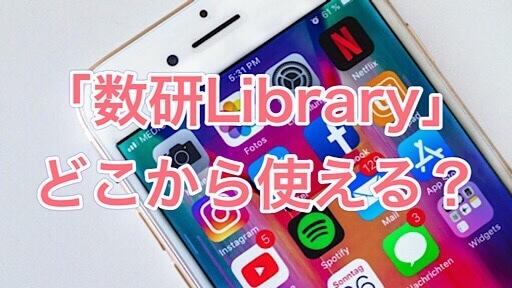 「数研Library」はどこから使える?