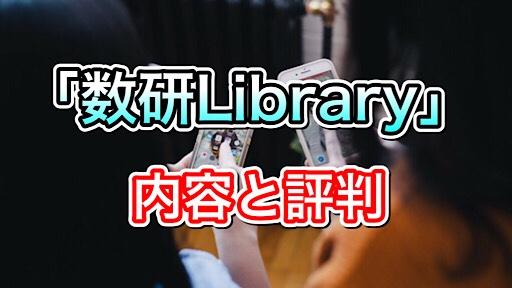 「数研Library」の内容と評判は?