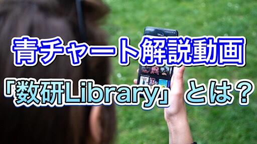 青チャート解説動画「数研Library」とは?