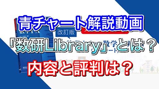 数研出版の青チャート解説動画「数研Library」とは?内容と評判は?