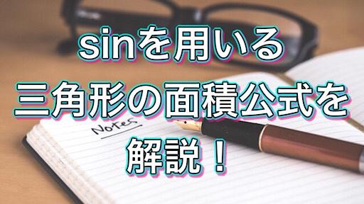 sin(サイン)を用いる三角形の面積公式を解説!