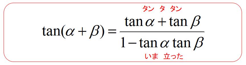 加法定理の覚え方tan