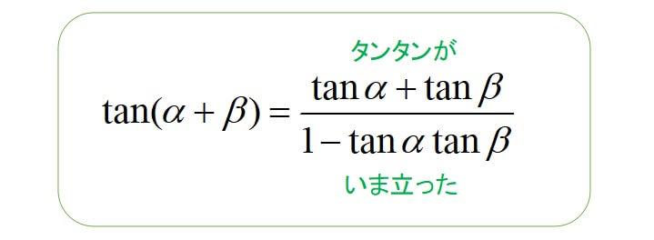 加法定理の覚え方