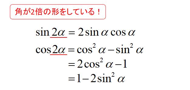 2倍角の公式は2倍の角