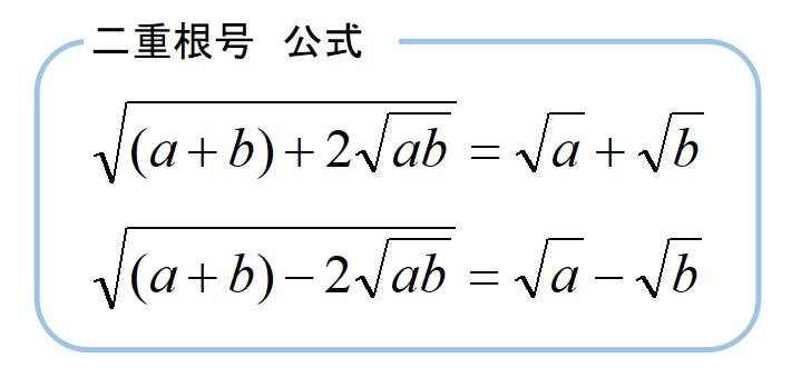 2がない二重根号とは?