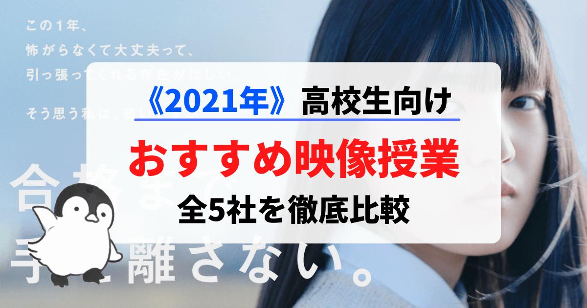 【2021年】おすすめ映像授業5選を徹底比較!《高校生向け》
