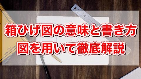 箱ひげ図の意味と書き方を図で解説!