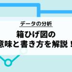 箱ひげ図の意味と書き方