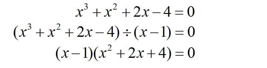 因数定理を使った因数分解