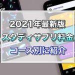 【2021年】スタディサプリの料金をコース別に紹介!
