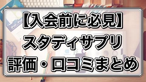 【入会前に必見】スタディサプリの評判・口コミ!