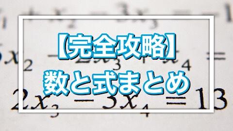 数と式まとめ【完全攻略】