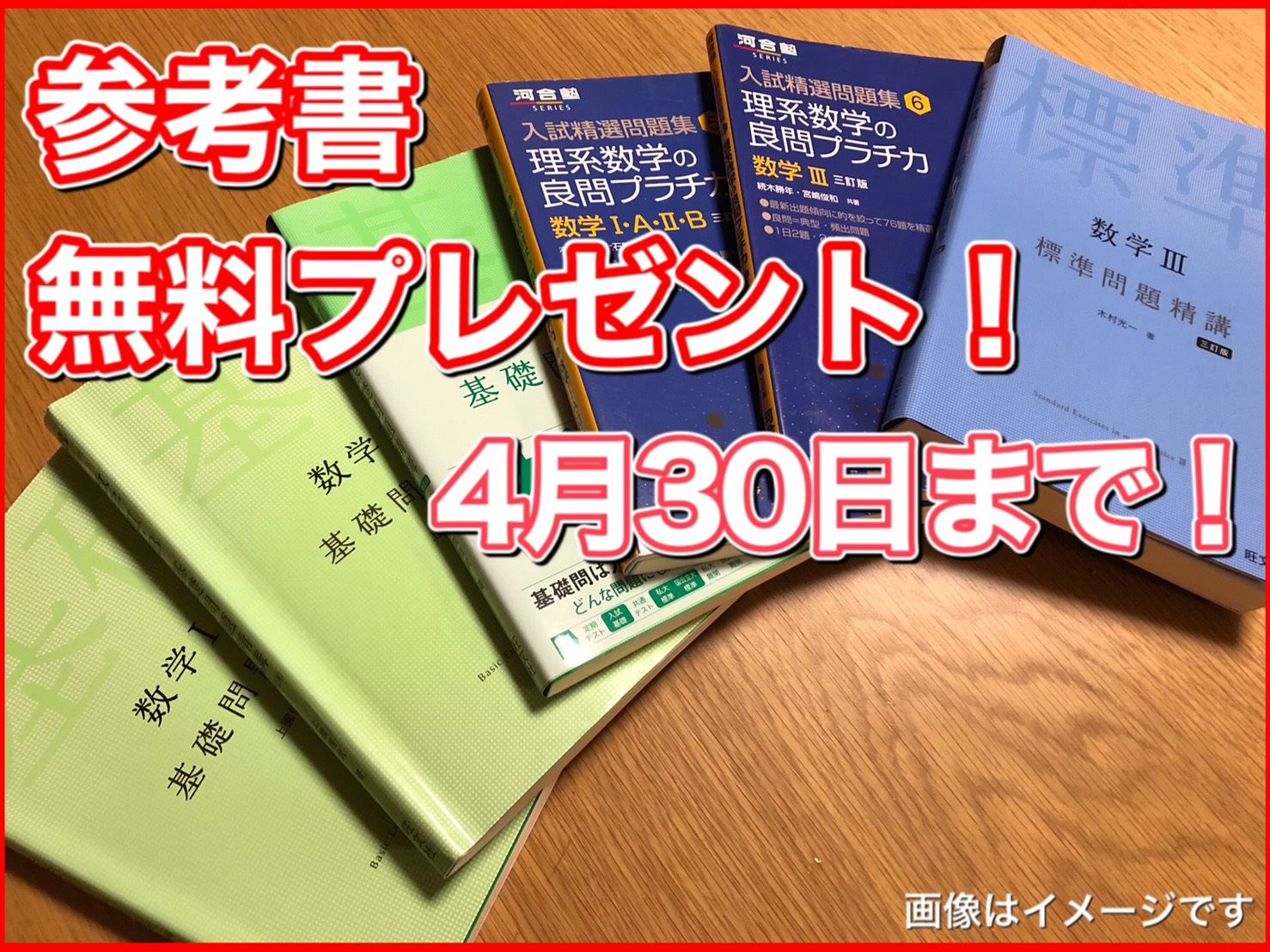 新規入会キャンペーン特典