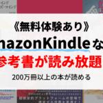 【無料体験あり】AmazonKindleなら参考書が読み放題!いますぐ始めよう!