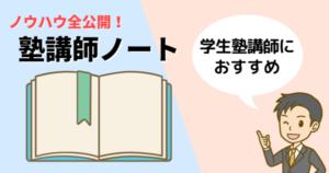 塾講師ノート