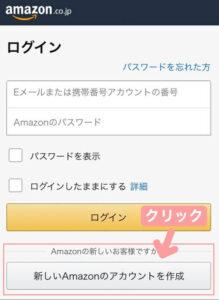 《高校生向け》Amazonアカウントの作り方