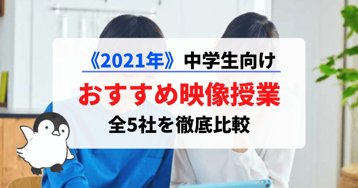 《2021年》中学生向けおすすめ映像授業