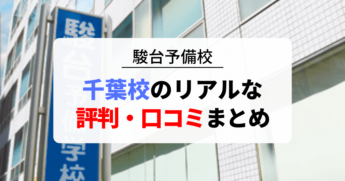 【駿台予備校】千葉校のリアルな評判・口コミまとめ