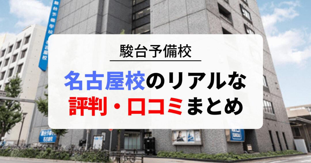 【駿台予備校】名古屋校のリアルな評判・口コミまとめ