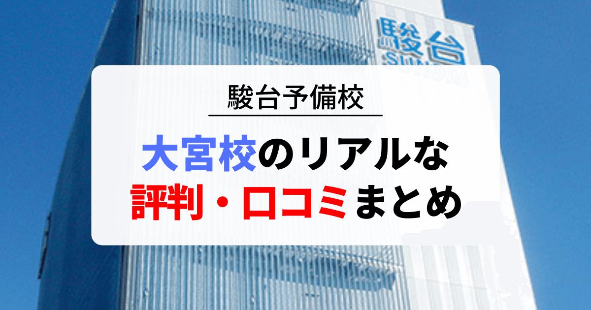 【駿台予備校】大宮校のリアルな評判・口コミまとめ