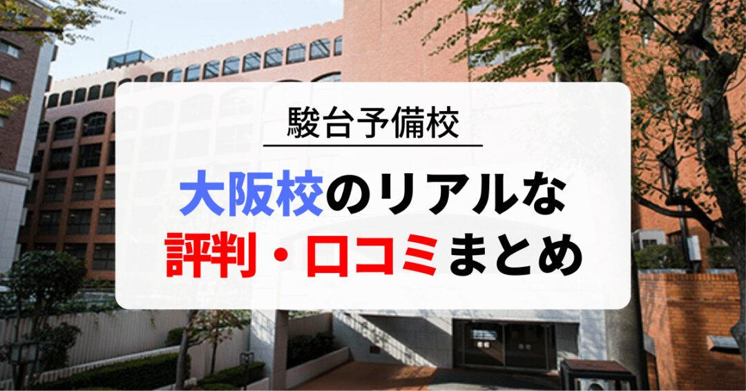 【駿台予備校】大阪校のリアルな評判・口コミまとめ