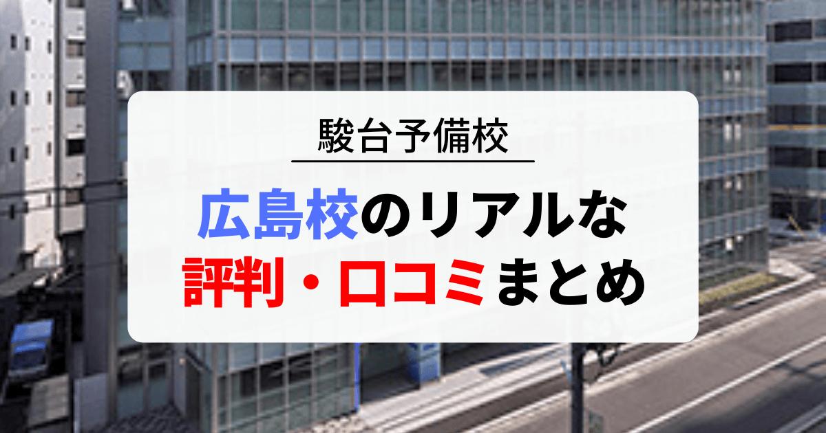 【駿台予備校】広島校のリアルな評判・口コミまとめ