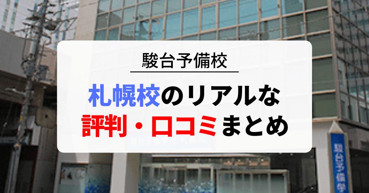 【駿台予備校】札幌校のリアルな評判・口コミをまとめました