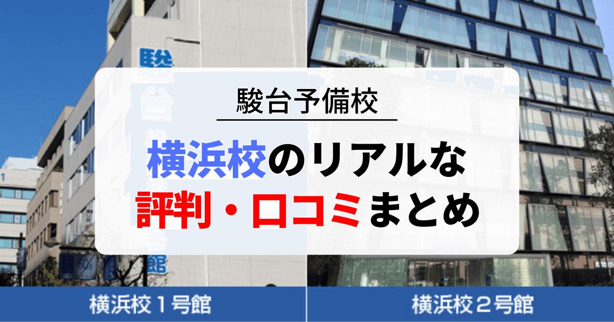 【駿台予備校】横浜校のリアルな評判・口コミまとめ